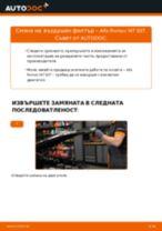 ANTARA инструкция за ремонт и поддръжка
