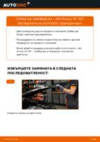 Как се сменя и регулират Двигател на чистачките на ALFA ROMEO 147: pdf ръководство