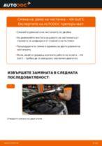 Смяна на Рамо На Чистачка: pdf инструкция за VW GOLF