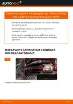Как се сменя масло и маслен филтър на Renault Twingo C06 – Ръководство за смяна