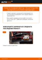 Как се сменя въздушен филтър на Renault Twingo C06 – Ръководство за смяна