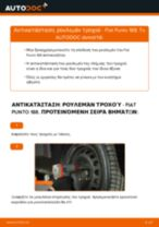 Πώς να αλλάξετε ρουλεμάν τροχού εμπρός σε Fiat Punto 188 - Οδηγίες αντικατάστασης