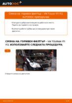 Как се сменя и регулират Маншон За Кормилна Рейка на VW TOURAN: pdf ръководство
