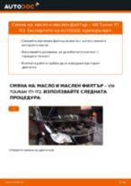 Как се сменя масло и маслен филтър на VW Touran 1T1 1T2 – Ръководство за смяна