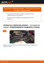 Как се сменя преден спирачен апарат на VW Passat B5 Variant – Ръководство за смяна