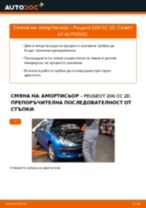 MONROE 11616 за 206 CC (2D) | PDF ръководство за смяна