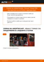 OPTIMAL A-3010G за TWINGO I (C06_) | PDF ръководство за смяна