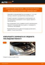 Стъпка по стъпка PDF урок за промяна Двигател на чистачките на Opel Meriva x03