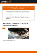 Направи сам ръководство за подмяна на Въздушен филтър в OPEL VECTRA