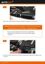 Стъпка по стъпка PDF урок за промяна Перо на чистачка на CITROËN XSARA PICASSO (N68)