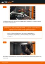 Как се сменя предна лява дясна Лостов Механизъм За Чистачки на Opel Vectra B Комби - ръководство онлайн