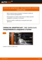 Как се сменя преден макферсон на Opel Zafira B A05 – Ръководство за смяна