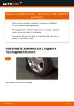 Как се сменят задни амортисьори на Opel Zafira B A05 – Ръководство за смяна