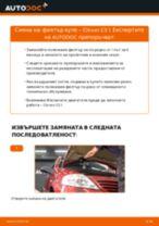 MANN-FILTER CU 3518 за C3 I Хечбек (FC_, FN_) | PDF ръководство за смяна