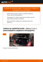 Самостоятелна смяна на задни и предни Макферсон на RENAULT - онлайн ръководства pdf