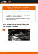 Подмяна на Амортисьор RENAULT CLIO: техническо ръководство