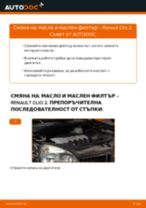 Как се сменя масло и маслен филтър на Renault Clio 2 – Ръководство за смяна