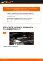 Как се сменя въздушен филтър на Renault Clio 2 – Ръководство за смяна