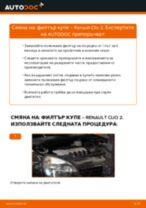 Препоръки от майстори за смяната на RENAULT Renault Clio 3 1.2 16V Горивен филтър
