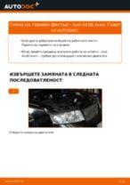 Как се сменя горивен филтър на Audi A4 B6 Avant – Ръководство за смяна