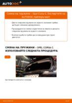 Наръчник PDF за поддръжка на Опел тигра