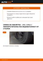 Как се сменя предна биалетка на Opel Corsa C – Ръководство за смяна