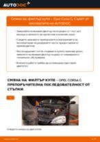 DENSO DCF200K за Corsa C Хечбек (X01) | PDF ръководство за смяна