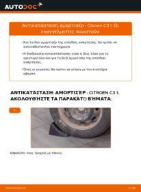 Πώς να πραγματοποιήσετε αντικατάσταση: Αμορτισέρ σε 1.4 HDi CITROËN C3 I (FC_)