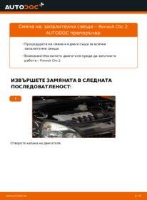 Как се извършва смяна на: Запалителна свещ на 1.2 Renault Clio 2