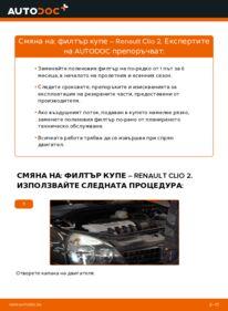 Как се извършва смяна на: Филтър купе на 1.2 Renault Clio 2
