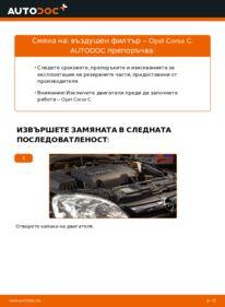 Как се извършва смяна на: Въздушен филтър на 1.2 (F08, F68) Opel Corsa C