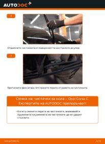 Как се извършва смяна на: Перо на чистачка на 1.2 (F08, F68) Opel Corsa C