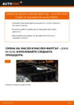 Онлайн ръководство за смяна на Маншон За Кормилна Рейка в Toyota RAV4 III
