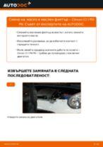 Как се сменя и регулират Главина на колело на CITROËN C1: pdf ръководство
