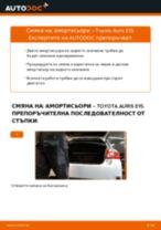 Наръчник PDF за поддръжка на Тойота корола