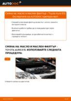 Как се сменя масло и маслен филтър на Toyota Auris E15 – Ръководство за смяна