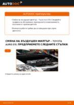 Как се сменя въздушен филтър на Toyota Auris E15 – Ръководство за смяна