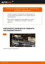 Стъпка по стъпка PDF урок за промяна Маншон За Кормилна Рейка на Toyota Rav4 II