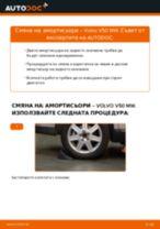 BILSTEIN 19-118703 за V50 (545) | PDF ръководство за смяна