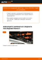 Препоръки от майстори за смяната на VOLVO Volvo v50 mw 1.6 D Филтър купе