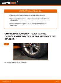 Как се извършва смяна на: Свързваща щанга на 3.3 400h AWD Lexus RX XU30