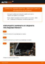 Как се сменя горивен филтър на BMW E39 – Ръководство за смяна