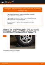 Как се сменят задни амортисьори на Opel Zafira F75 – Ръководство за смяна