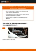 Как се сменя преден макферсон на Opel Zafira F75 – Ръководство за смяна