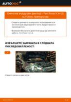 PDF наръчник за смяна: Въздушен филтър FORD Fiesta Mk5 Хечбек (JH1, JD1, JH3, JD3)
