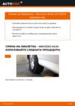 Как се сменя задна биалетка на Mercedes W245 – Ръководство за смяна