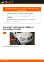 Как се сменя предна биалетка на Mercedes W245 – Ръководство за смяна