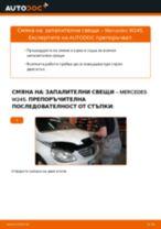 Как се сменят запалителни свещи на Mercedes W245 – Ръководство за смяна