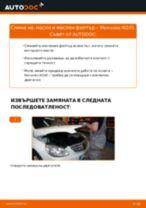 Как се сменя масло и маслен филтър на Mercedes W245 – Ръководство за смяна