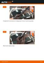 Как се сменят предни чистачки за кола на Mercedes W245 – Ръководство за смяна